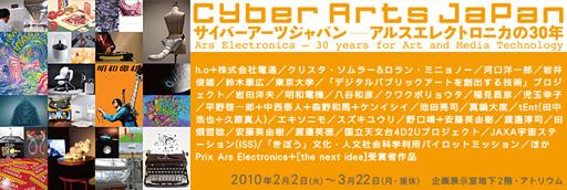 ars_tokyo_30.jpg