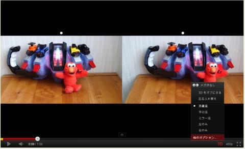 YouTube 3D設定画面:1