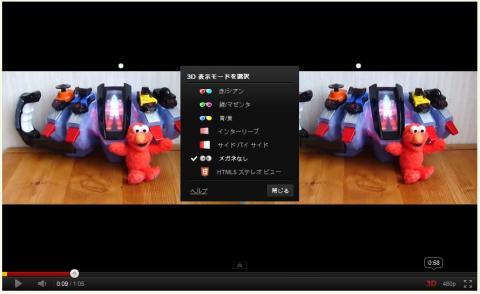 YouTube 3D設定画面:2