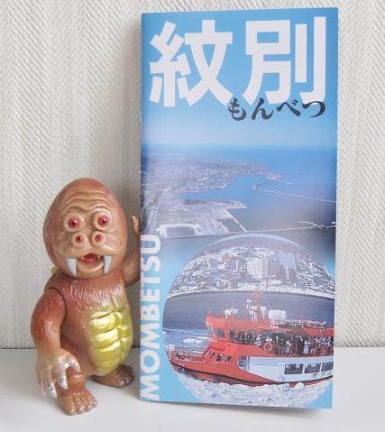 モンベモンと紋別観光パンフレット