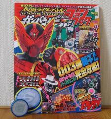 てれびくん 2月号付録 仮面ライダーバトル ガンバライド ファンブック 第003号