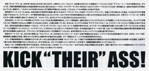 キック・アス日本版コミック付属の解説書