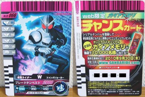 web限定 ガイアメモリキャンペーン チャンスカード