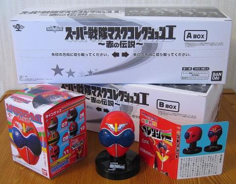 スーパー戦隊マスクコレクションI~赤の伝説~