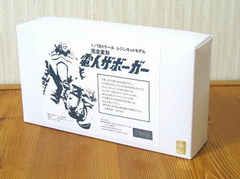 バジルの造形魂・電人ザボーガー(一般販売版)