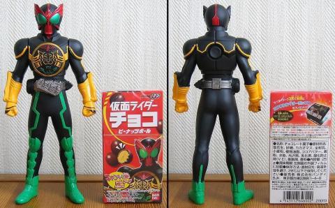 仮面ライダーチョコ ピーナッツボール & タトバコンボ(ソフビ)