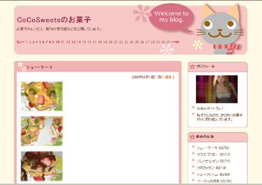 サイトご紹介