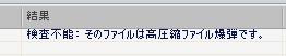 高圧縮ファイル爆弾て・・・