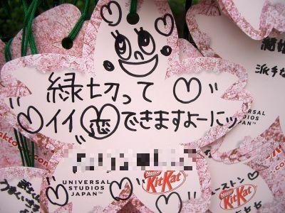 漢字間違え