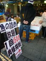 おさかな市場3