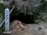 行者の洞穴