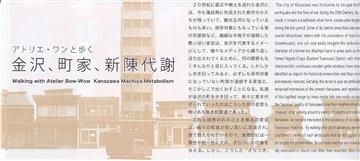 アトリエ・ワンと歩く 金沢、町家、新陳代謝