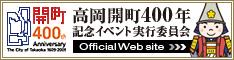 高岡開町400年のホームページ