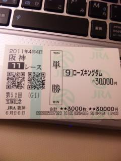 ローズ30000