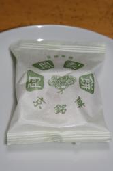 081213お菓子 (2)85