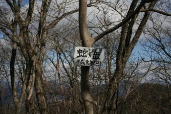090106榛名山 (14)40