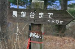 090124要塞山 (2)75