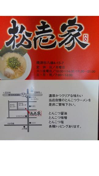 matsuichi4.jpg