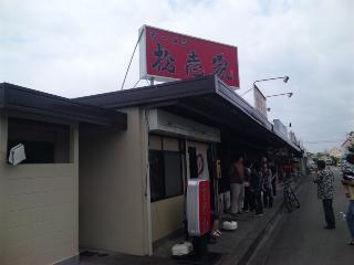 matsuichiya.jpg