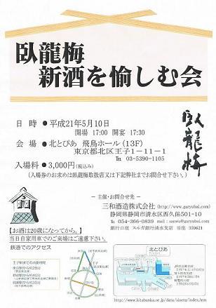 shinsyuwoajiwaukai-3.jpg