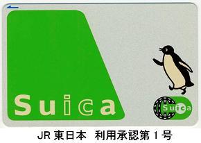 suica_card.jpg