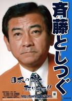 tosji-saito.jpg