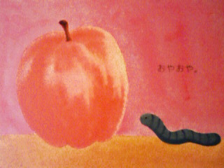 りんごとあおむし~出会い