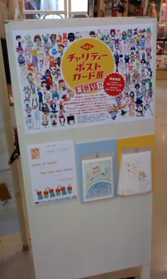 第6回チャリティーポストカード展 展示風景2