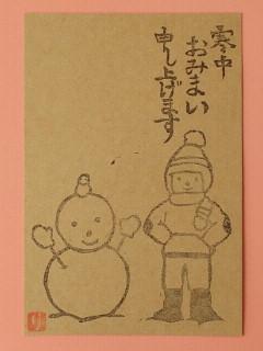 2012寒中見舞い1