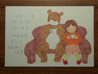 2月のメッセージカード小