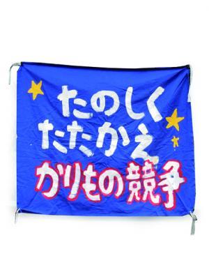 応援旗-11