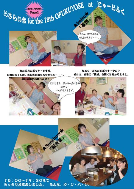 110904_keiko_others.jpg