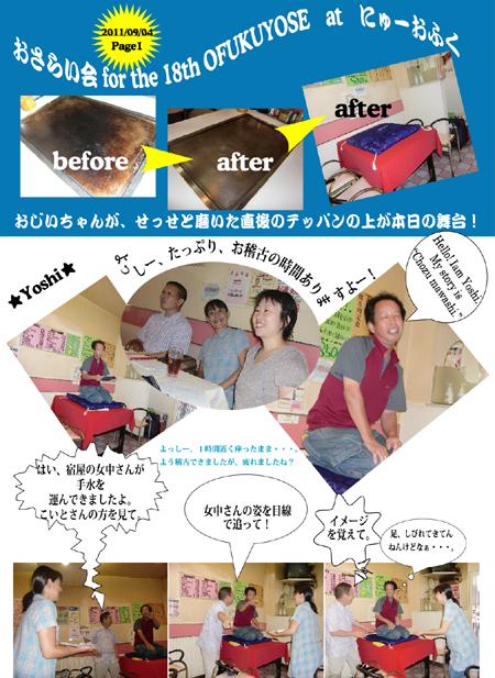 110904_keiko_yoshi.jpg