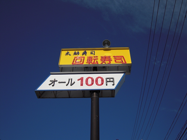太助寿司20090109-013