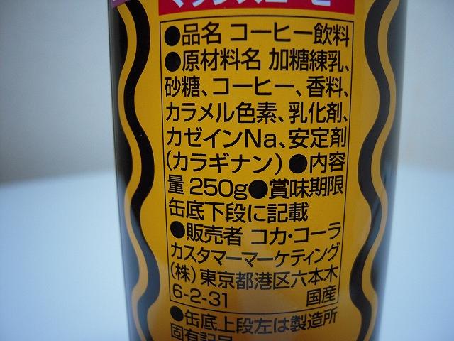 MAXコーヒー20090228-002