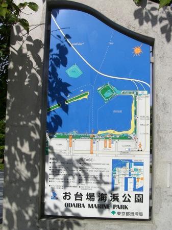 7お台場海浜公園です