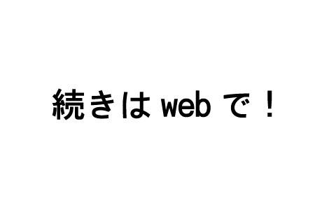 20100326_i_tuduki.jpg