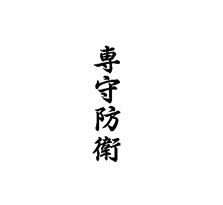 i_sennsyu_20100222155403.jpg