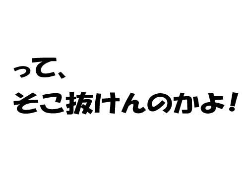 nukeru_i.jpg