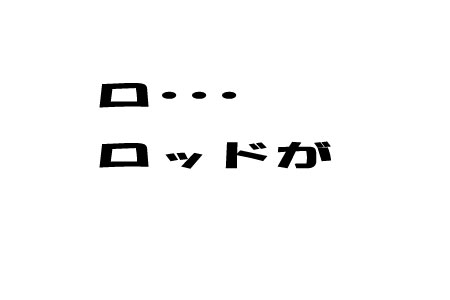 rod_i.jpg
