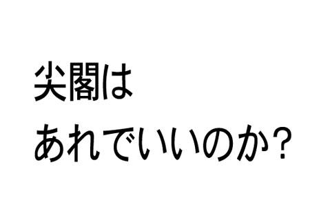 senkaku_01.jpg