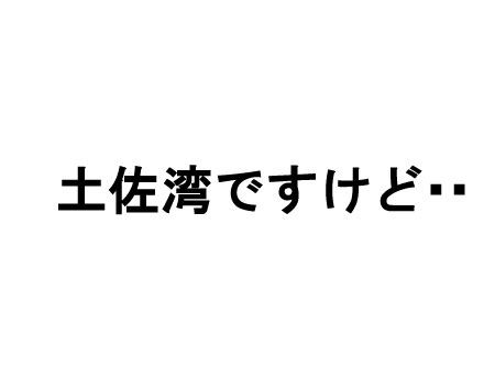 tosawan_i.jpg