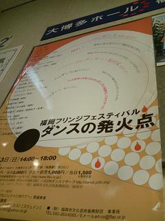FukuokaFringe Poster