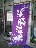 Hamawaki Hotspring