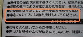 nitori_MONOHOSHI_CHUIBUN.jpg