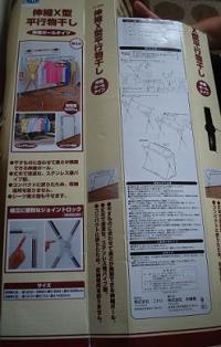 nitori_MONOHOSHI_HAKO.jpg