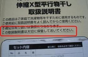 nitori_MONOHOSHI_HOKAN.jpg