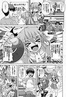 ぱられる!リキュアたん(10)
