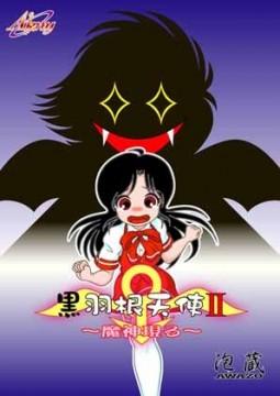 黒羽根天使II ~魔神現る~