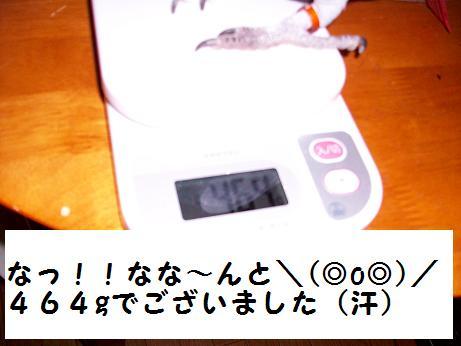 ○体重測定2